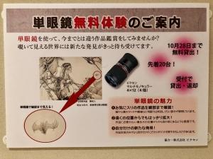 狩野芳崖と四天王 近代日本画、もうひとつの水脈-5