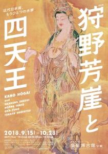 狩野芳崖と四天王 近代日本画、もうひとつの水脈-1