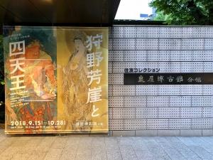 狩野芳崖と四天王 近代日本画、もうひとつの水脈-6