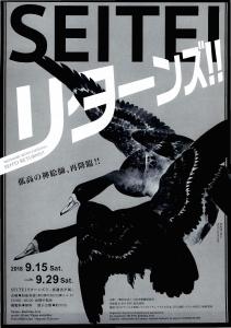 SEITEI リターンズ-4