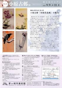小原古邨展 花と鳥のエデン-1