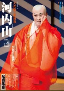 秀山祭九月大歌舞伎-3