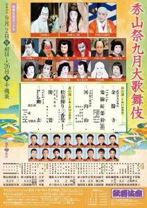 秀山祭九月大歌舞伎-1