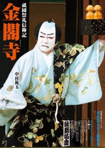 秀山祭九月大歌舞伎-2