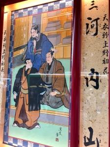 秀山祭九月大歌舞伎-7
