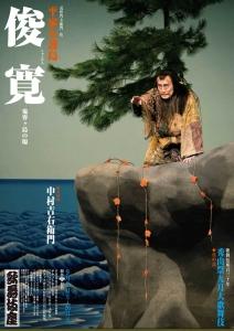 秀山祭九月大歌舞伎-9