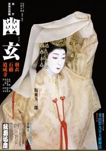 秀山祭九月大歌舞伎-10