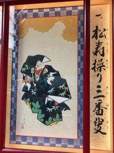 秀山祭九月大歌舞伎-11