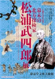 生誕200年記念 幕末の北方探検家 松浦武四郎展-1