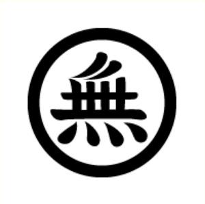 hatajirushi_mu.jpg