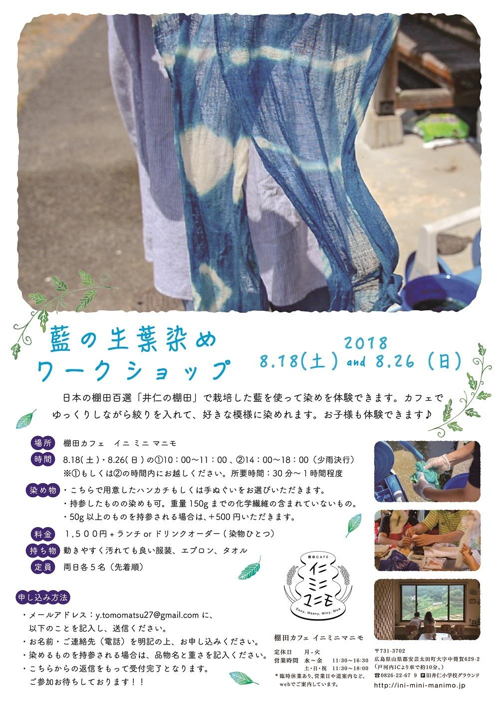 藍染ワークショップ_アートボード 1