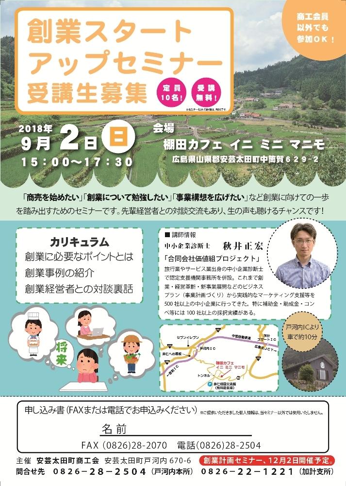 20180902_創業セミナー-01