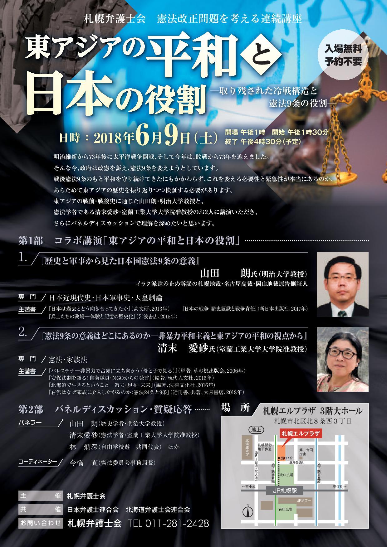 憲法集会札幌弁護士会