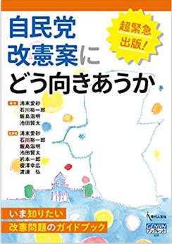 自民党改憲案池田賢太