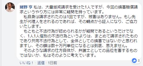大量懲戒請求フェイスブック