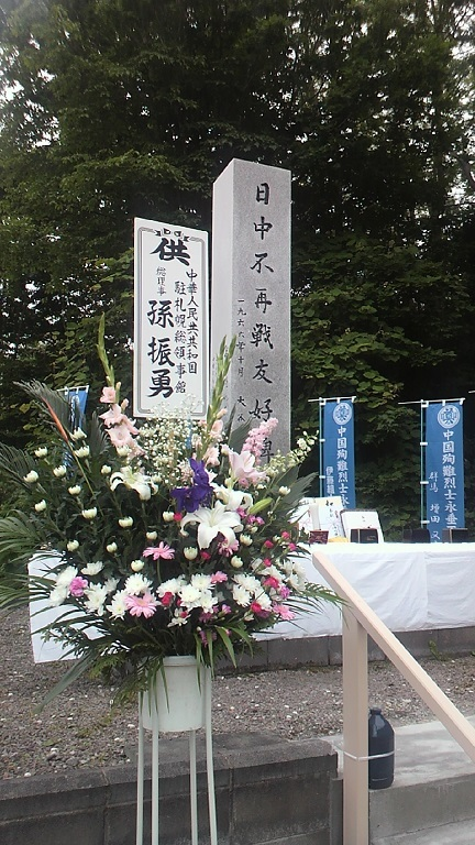 中国人殉難者全道慰霊祭②