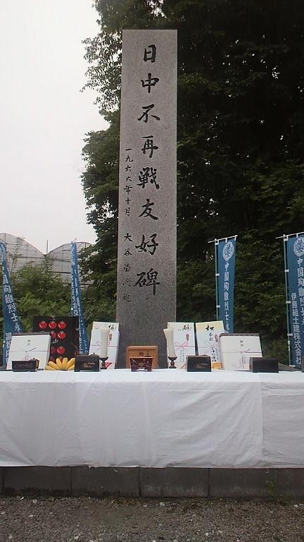中国人殉難者全道慰霊祭③