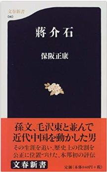 蒋介石保坂正康