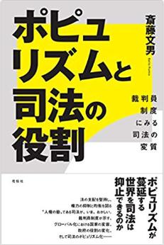 ポピュリズムと司法斎藤文男