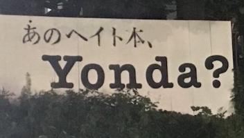 ヘイト本新潮社看板落書き