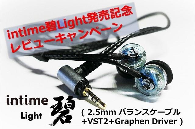 intime碧Lightのレビューキャンペーン