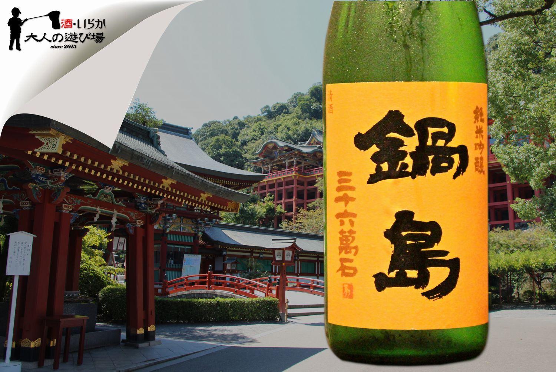 鍋島36万石純米吟醸05
