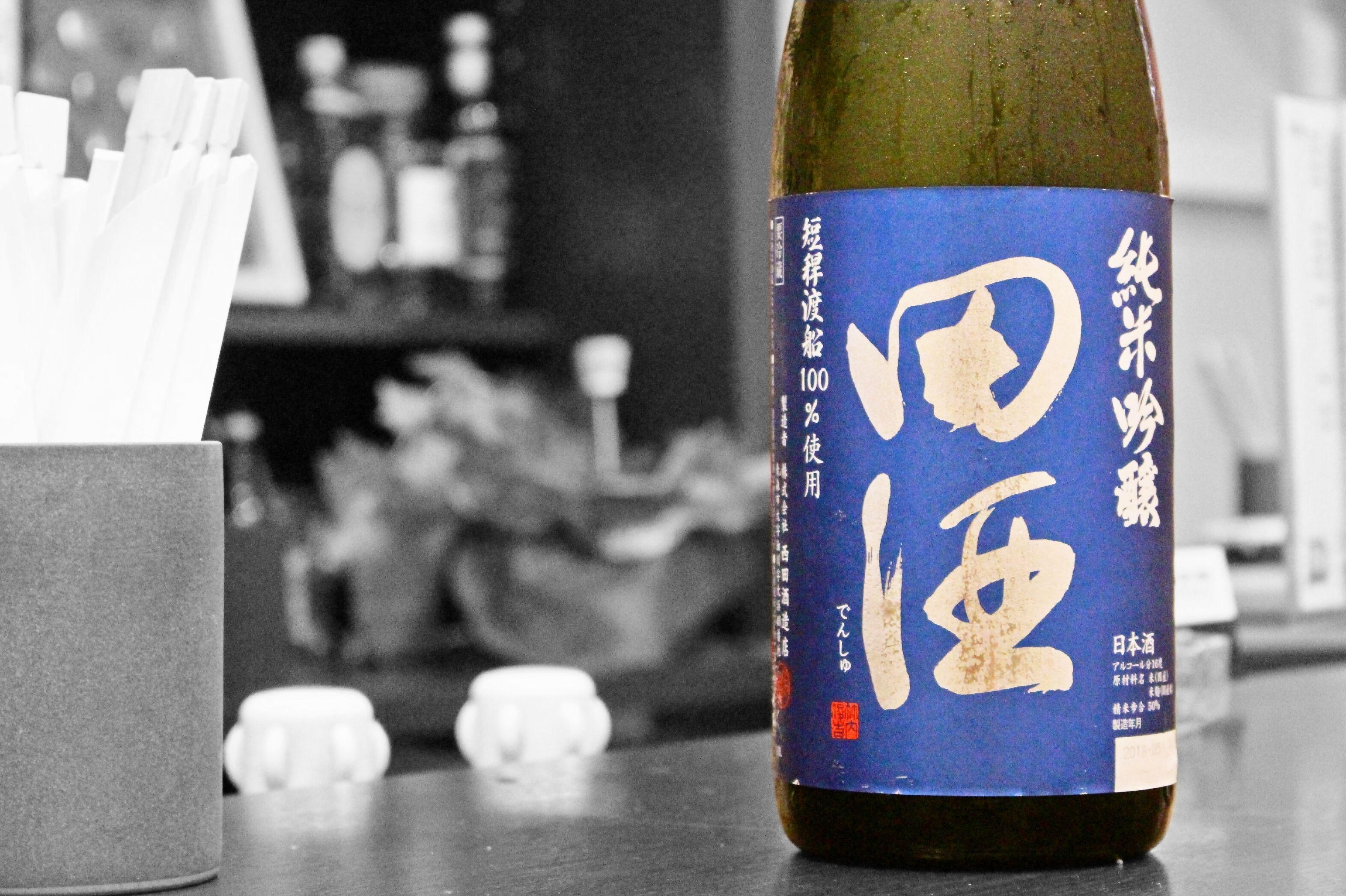 田酒純米吟醸