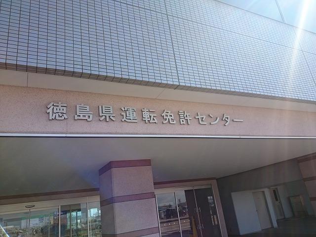 徳島 免許