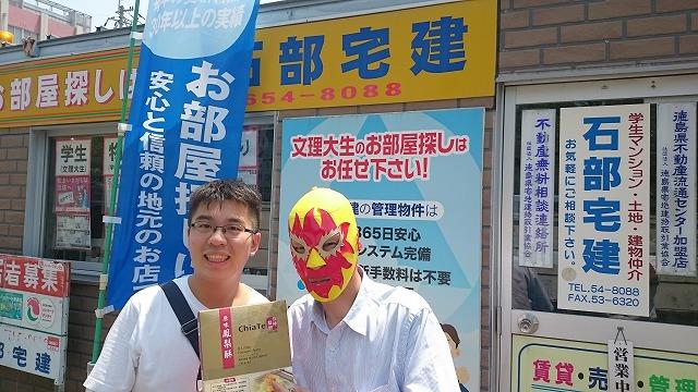 徳島文理大学 台湾の留学生 ソラール