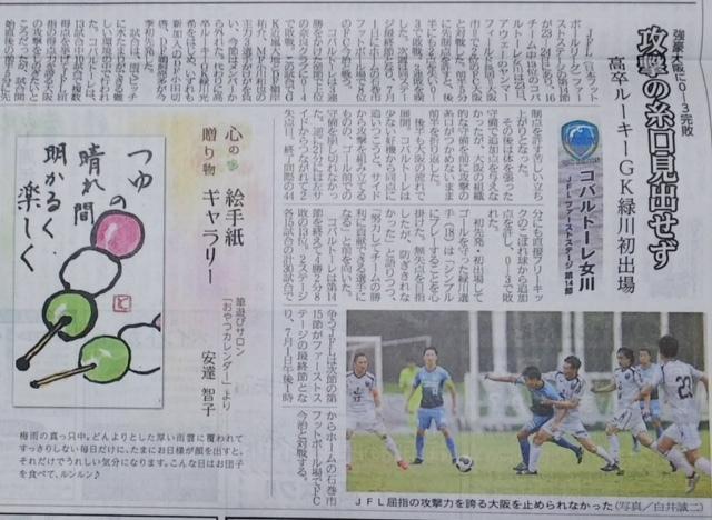 緑川新聞記事