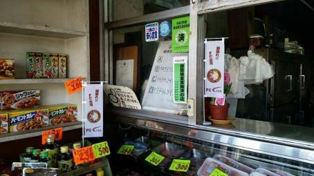 初見精肉店②