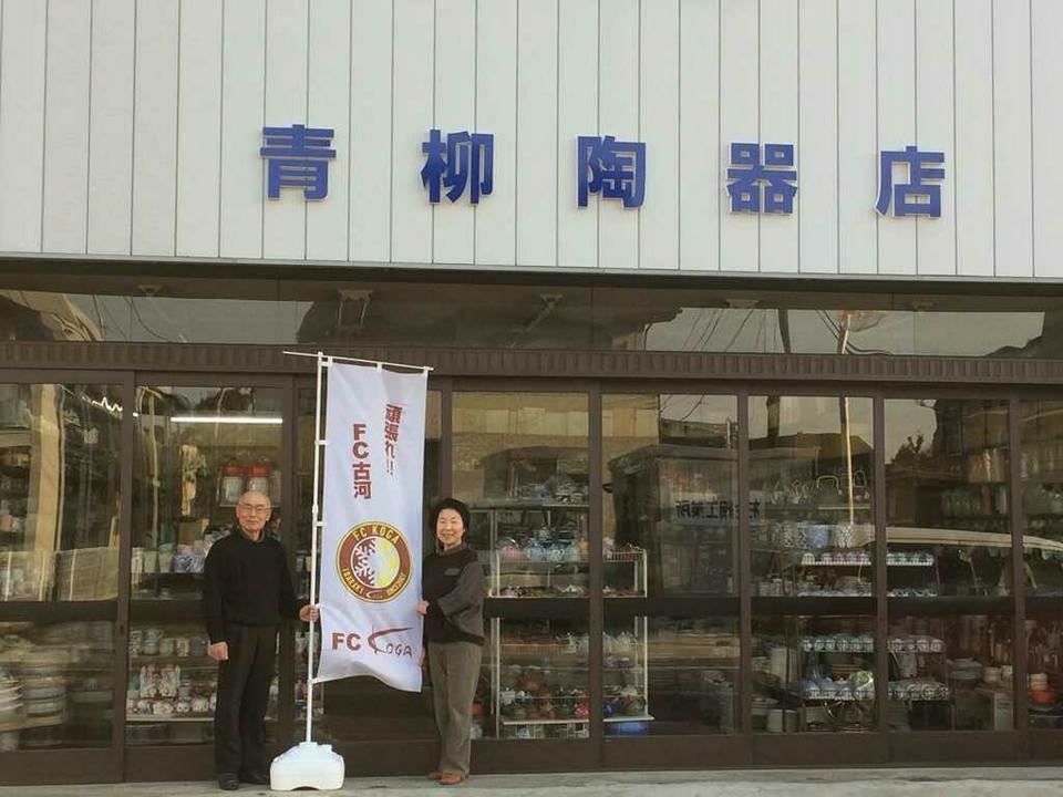 青柳陶器店①