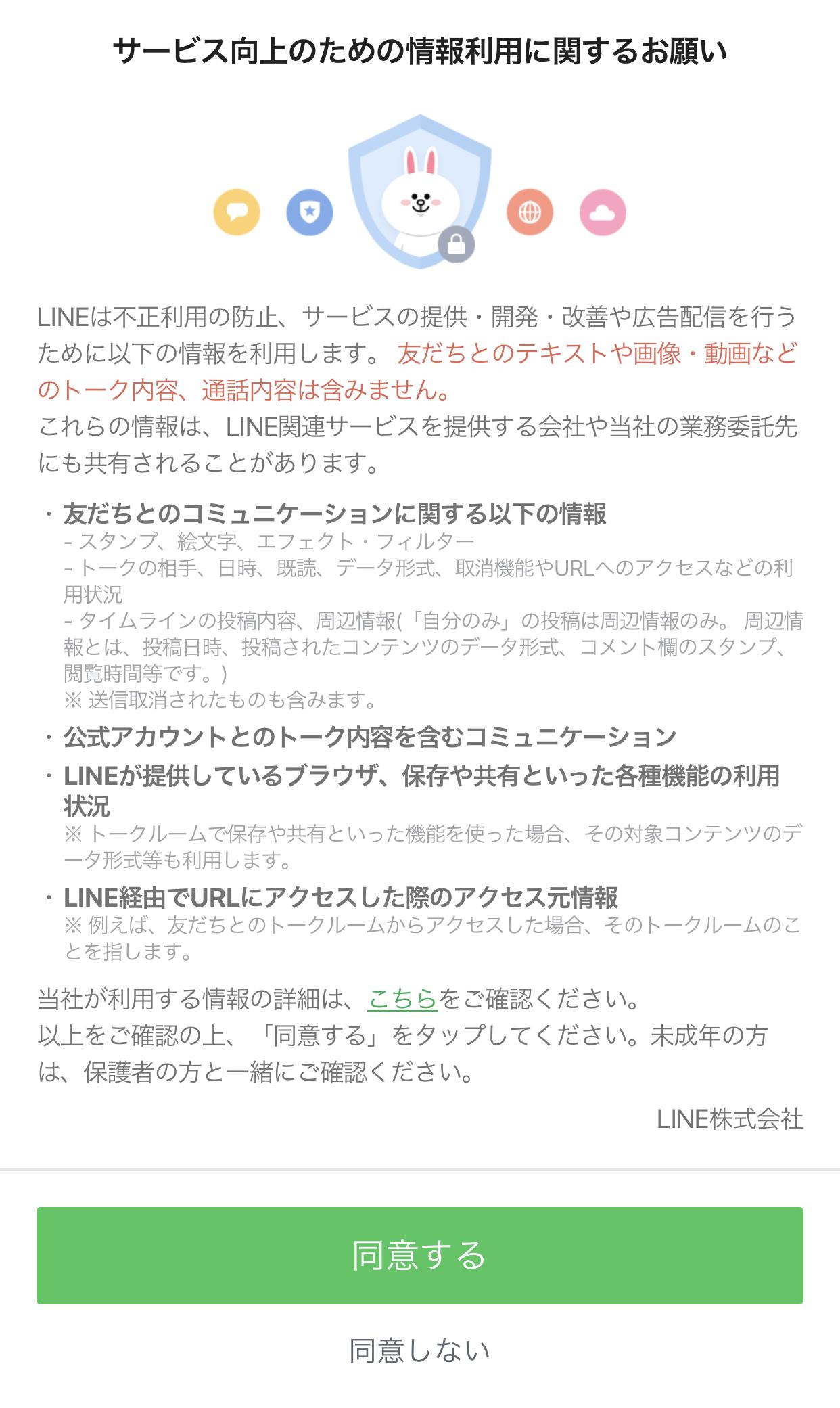 LINEsyoudaku.png