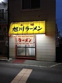 honba_asahikawa_ramen02.jpg