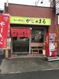 o_gajyumaru03.jpg