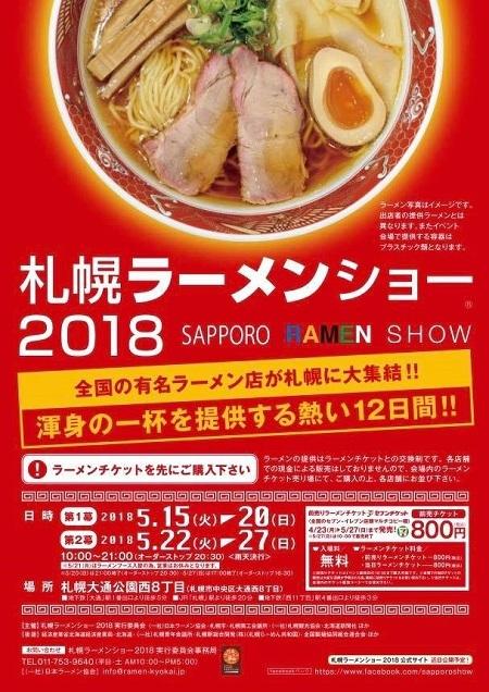 sapporo-ramen-show2018.jpg