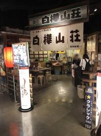 shirakabasansou_srk04.jpg