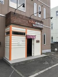 suzusiro06.jpg