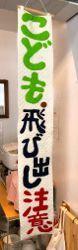 IMG_0921 垂れ幕