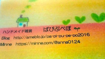 IMG_0909 ハンドメイド