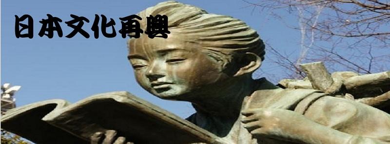 日本文化再興2