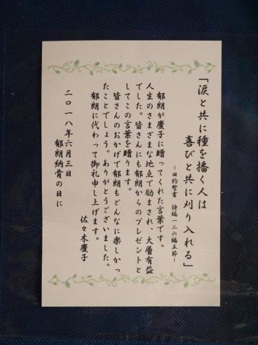 Ceremony-message