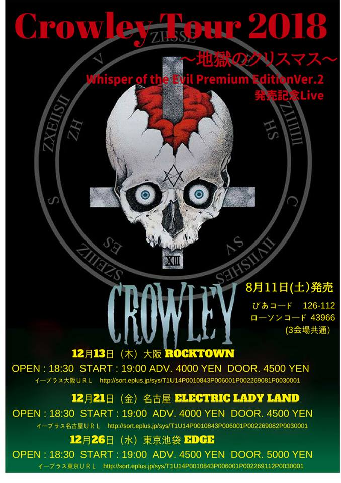 crowley-christmas_tour_2018-flyer1.jpg