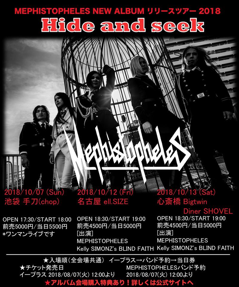 mephistopheles-hide_and_seek_tour-flyer1.jpg