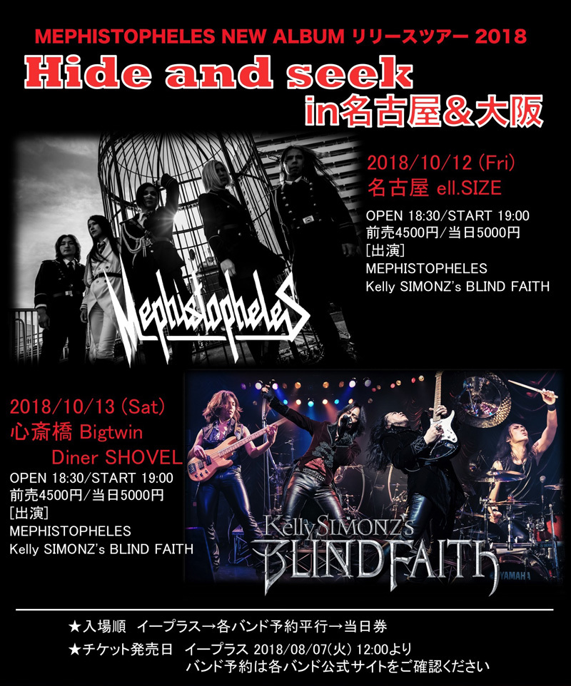 mephistopheles-hide_and_seek_tour-flyer2.jpg