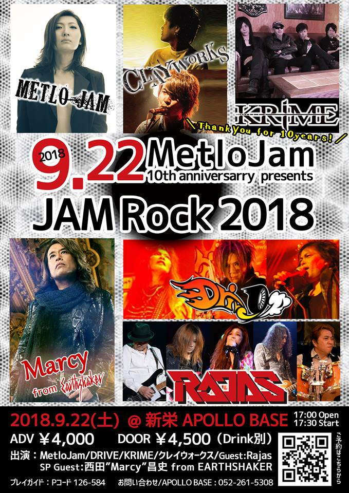 metlo_jam_10th_anniversary_presents-flyer1.jpg