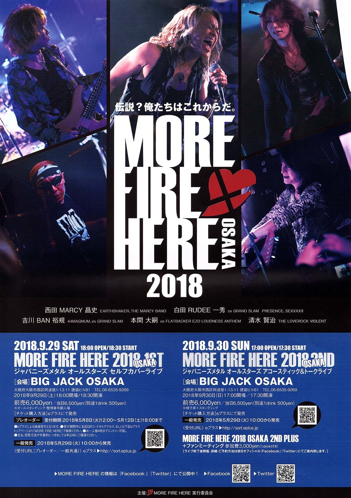 more_fire_here_osaka_2018-flyer1.jpg