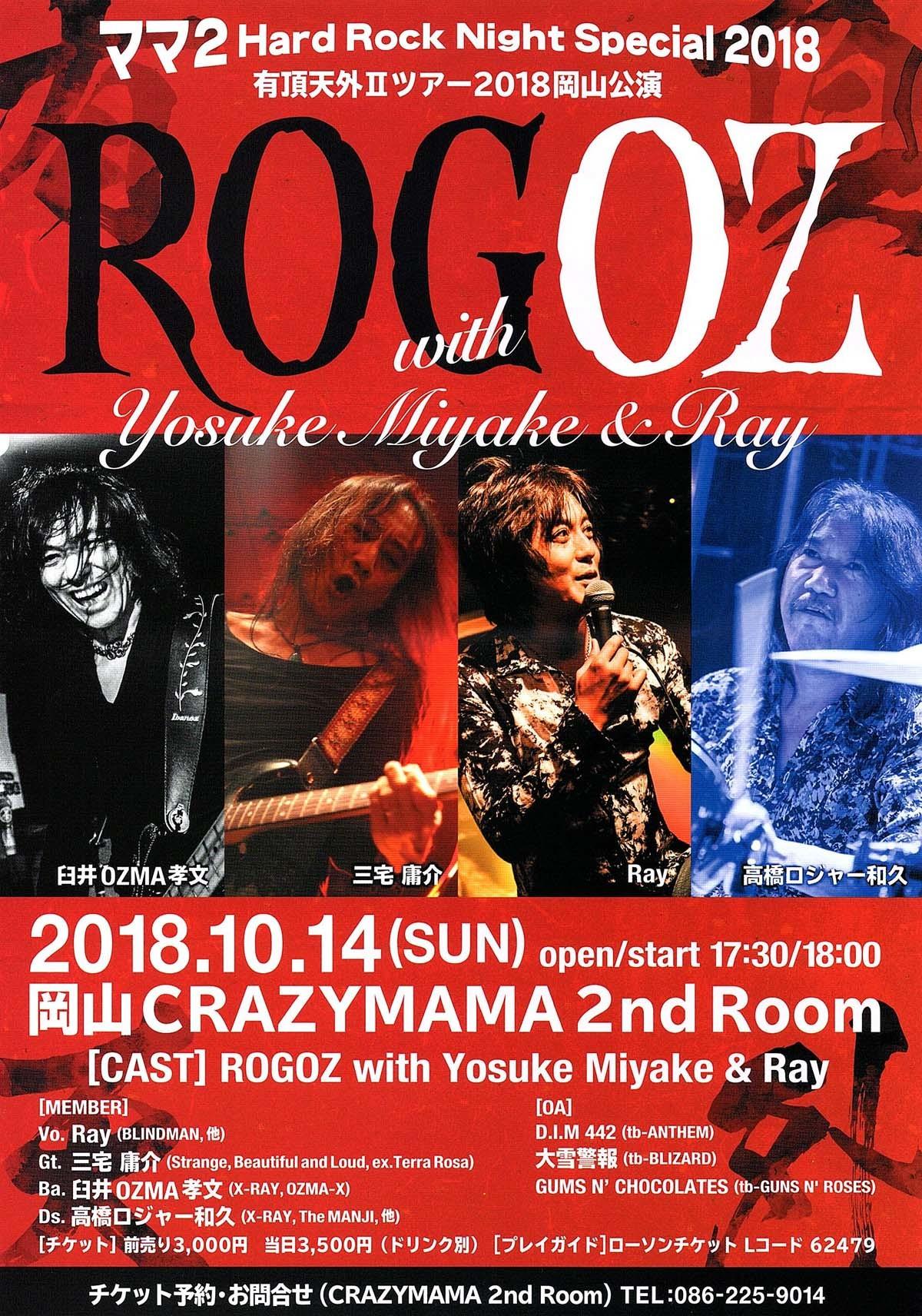 rogoz_okayama_2018-flyer1.jpg