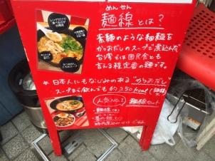 台湾料理の麺線を食べに行きました。