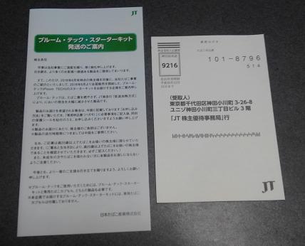 JT 電子タバコ 18 9
